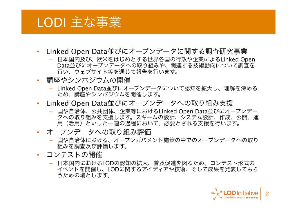 • Linked Open DataฒͼʹΦʔϓϯσʔλʹؔ͢Δௐࠪݚڀۀ – ຊࠃ...