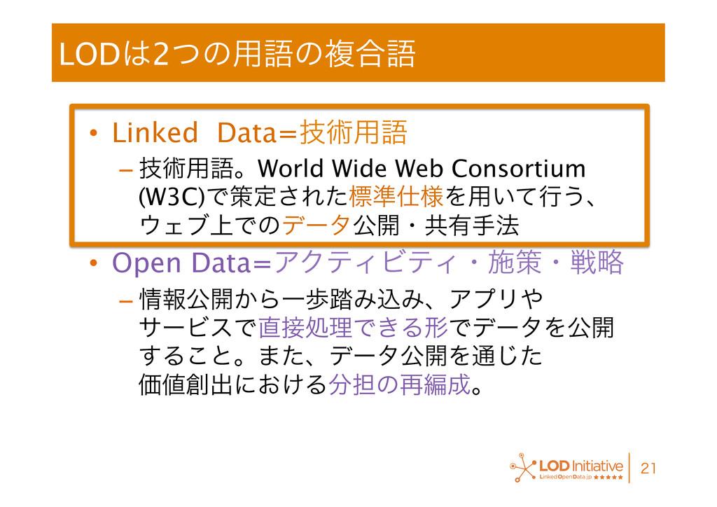 LOD2ͭͷ༻ޠͷෳ߹ޠ • Linked Data=ٕज़༻ޠ –ٕज़༻ޠɻWorl...
