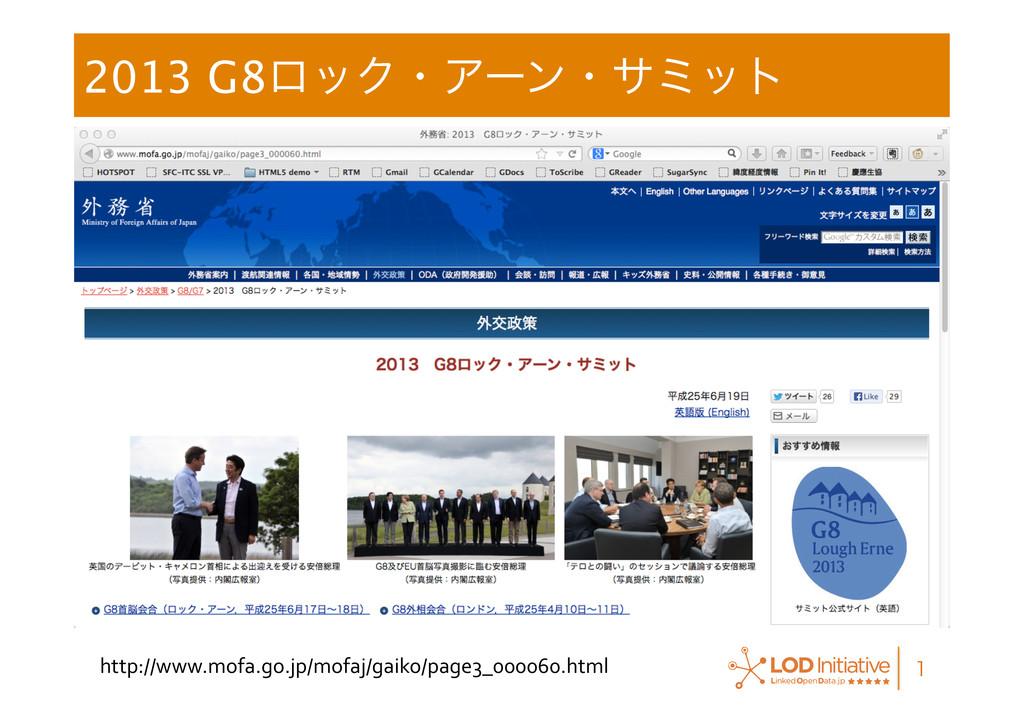 2013 G8ϩοΫɾΞʔϯɾαϛοτ • v  http://www.mofa.g...