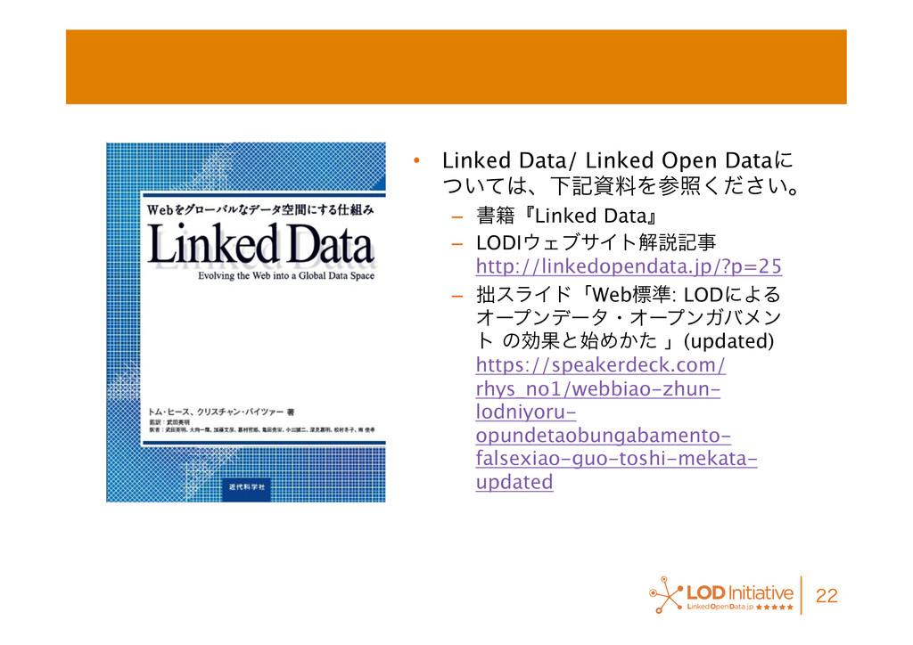 • Linked Data/ Linked Open Dataʹ ͍ͭͯɺԼهࢿྉ...