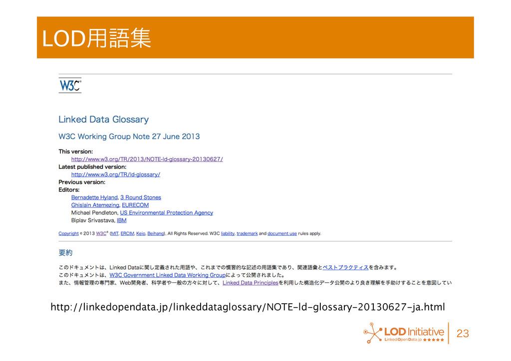 LOD༻ޠू  http://linkedopendata.jp/linkeddata...