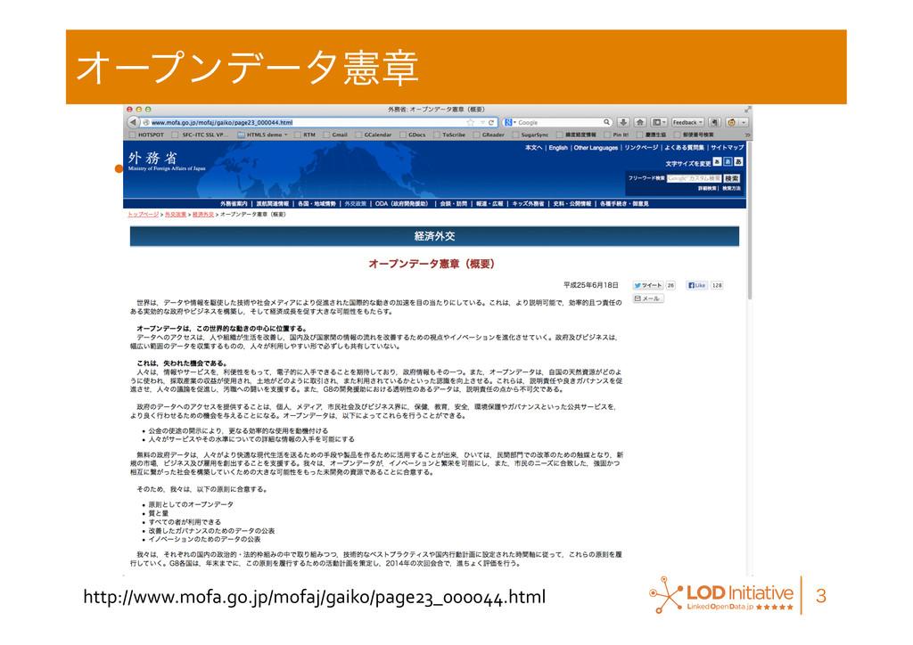 Φʔϓϯσʔλݑষ •   http://www.mofa.go.jp/mofaj/...