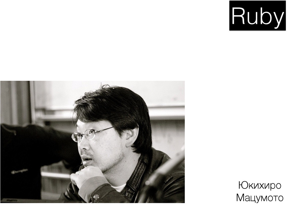 Ruby Юкихиро Мацумото
