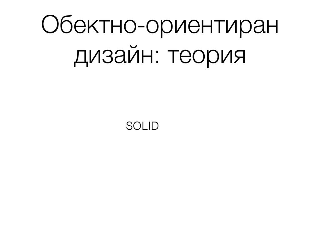 Обектно-ориентиран дизайн: теория SOLID