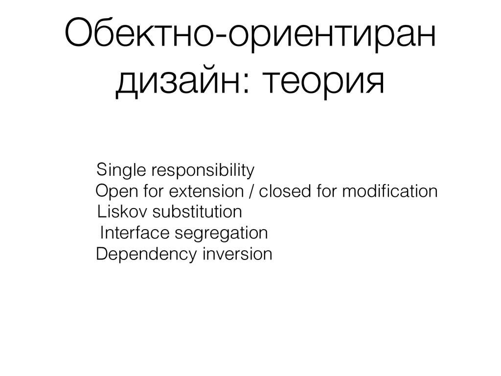 Обектно-ориентиран дизайн: теория S O L I D ing...