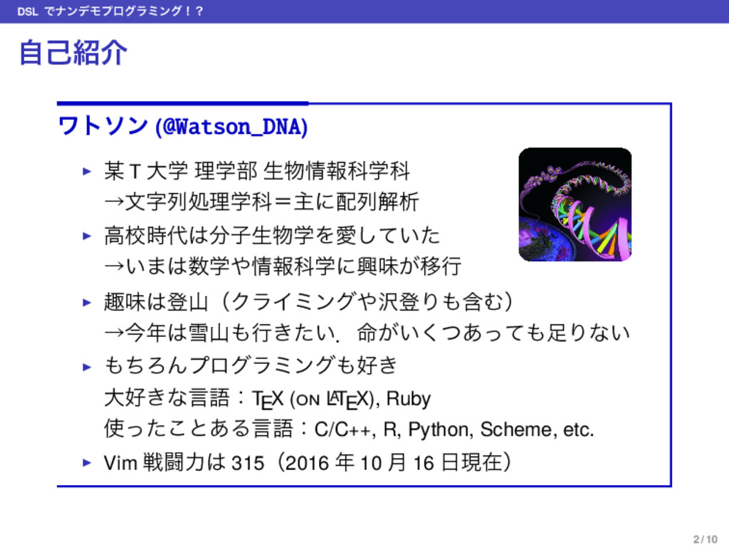 DSL ͰφϯσϞϓϩάϥϛϯάʂʁ ࣗݾհ ϫτιϯ (@Watson_DNA) ▶  ...
