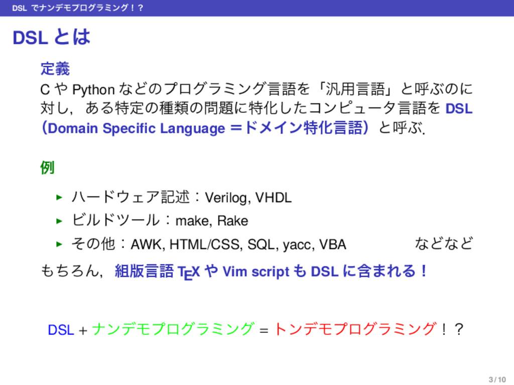 DSL ͰφϯσϞϓϩάϥϛϯάʂʁ DSL ͱ ఆٛ C  Python ͳͲͷϓϩάϥ...