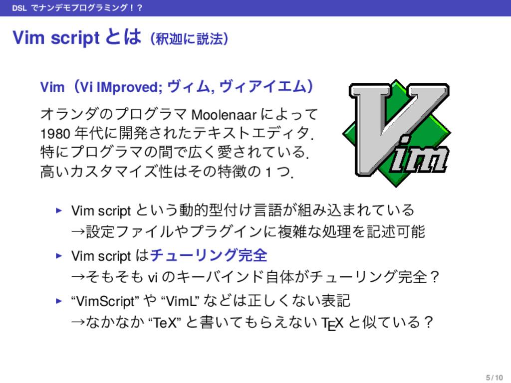 DSL ͰφϯσϞϓϩάϥϛϯάʂʁ Vim script ͱʢऍՠʹઆ๏ʣ VimʢVi ...