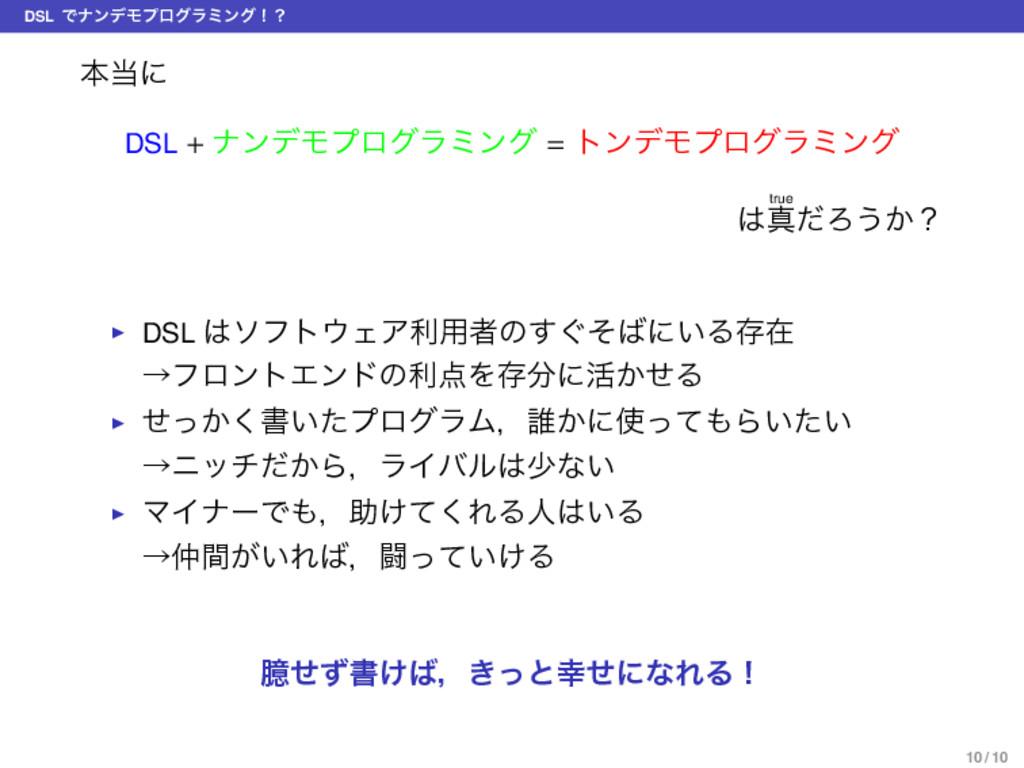 DSL ͰφϯσϞϓϩάϥϛϯάʂʁ ຊʹ DSL + φϯσϞϓϩάϥϛϯά = τϯσϞ...