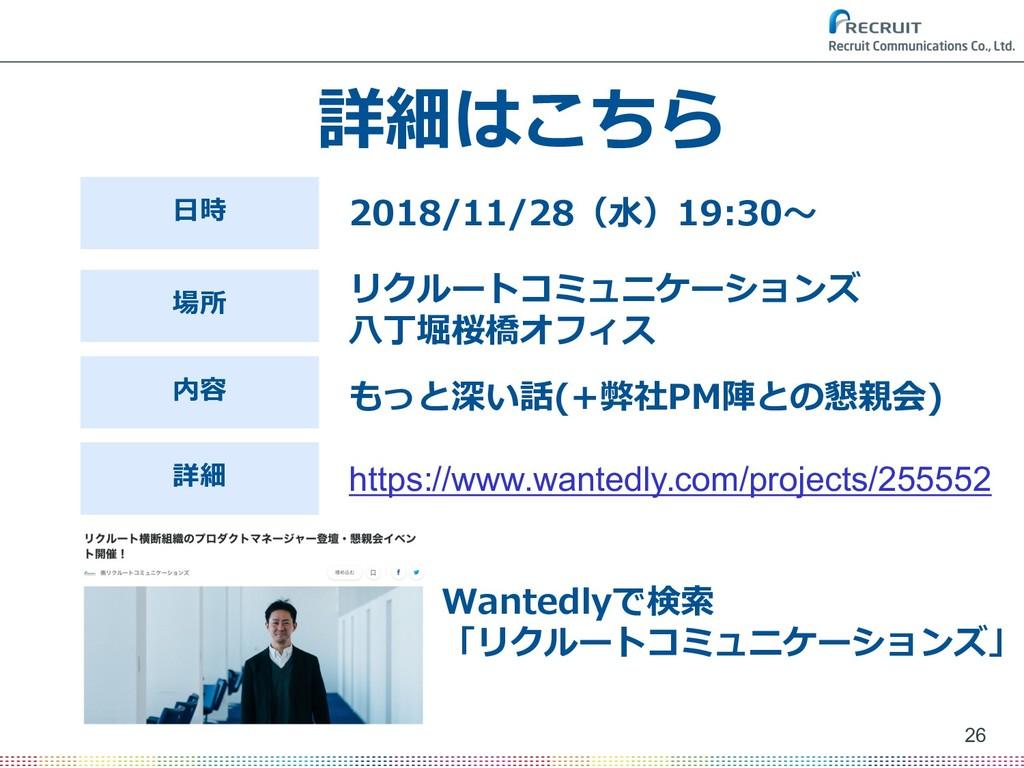 26 : ( W 3 3 P e M https://www.wantedly.com/pro...