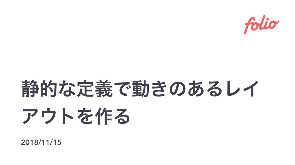 ੩తͳఆٛͰಈ͖ͷ͋ΔϨΠ ΞτΛ࡞Δ 2018/11/15