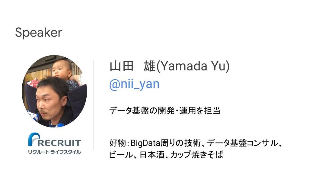 山田 雄(Yamada Yu) @nii_yan データ基盤の開発・運用を担当 好物:BigD...