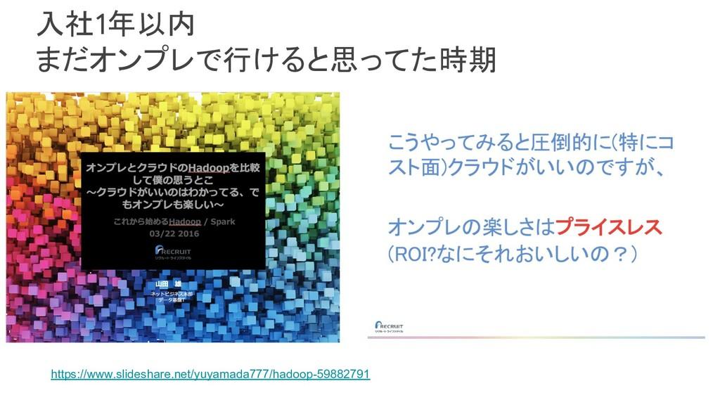 https://www.slideshare.net/yuyamada777/hadoop-5...