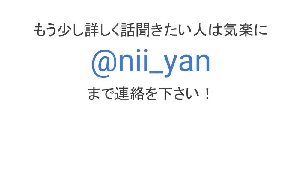 もう少し詳しく話聞きたい人は気楽に @nii_yan まで連絡を下さい!