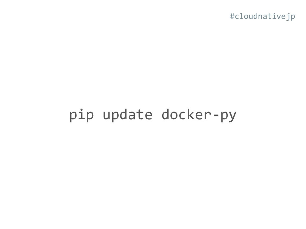 pip update docker-py #cloudnativejp