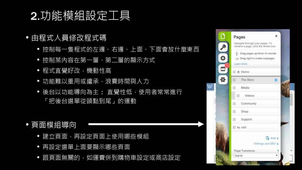 2.功能模組設定工具 • 由程式人員修改程式碼 • 控制每一隻程式的左邊、右邊、上面、下面會放...