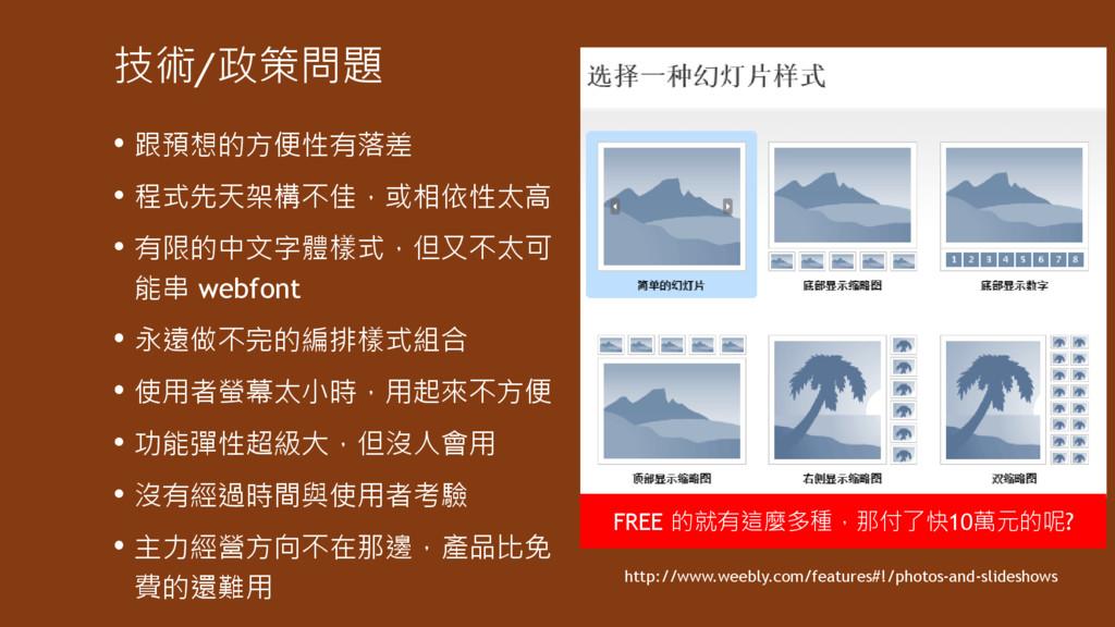 技術/政策問題 • 跟預想的方便性有落差 • 程式先天架構不佳,或相依性太高 • 有限的中文字...