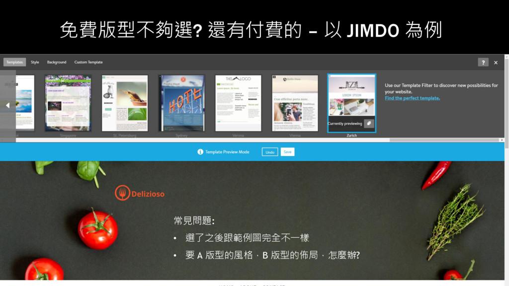 免費版型不夠選? 還有付費的 – 以 JIMDO 為例 常見問題: • 選了之後跟範例圖完全不...