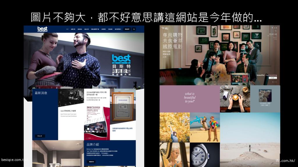 圖片不夠大,都不好意思講這網站是今年做的… ifc.com.hk/ bestqce.com.t...