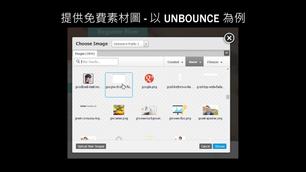 提供免費素材圖 - 以 UNBOUNCE 為例