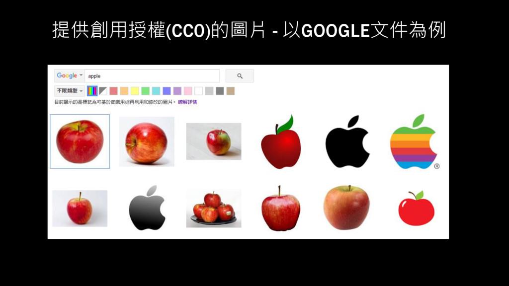 提供創用授權(CC0)的圖片 - 以GOOGLE文件為例