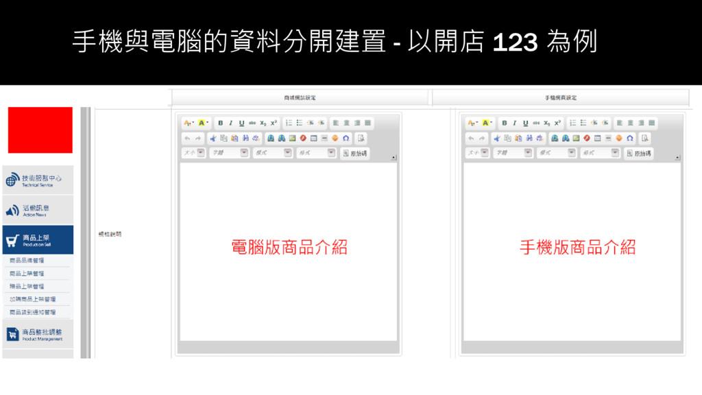 手機與電腦的資料分開建置 - 以開店 123 為例