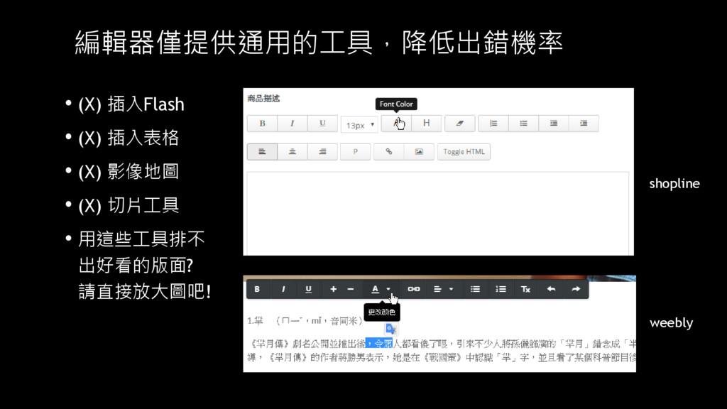編輯器僅提供通用的工具,降低出錯機率 • (X) 插入Flash • (X) 插入表格 • (...