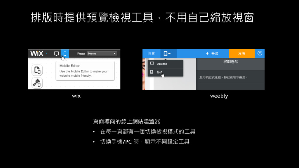 排版時提供預覽檢視工具,不用自己縮放視窗 wix weebly 頁面導向的線上網站建置器 • ...