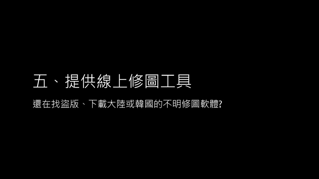 五、提供線上修圖工具 還在找盜版、下載大陸或韓國的不明修圖軟體?