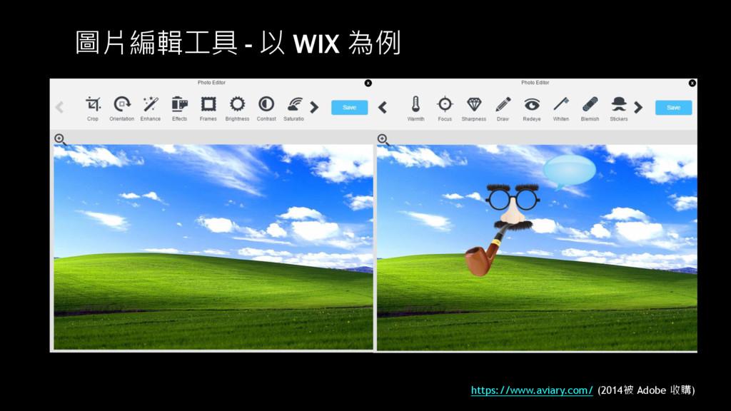 圖片編輯工具 - 以 WIX 為例 https://www.aviary.com/ (2014...