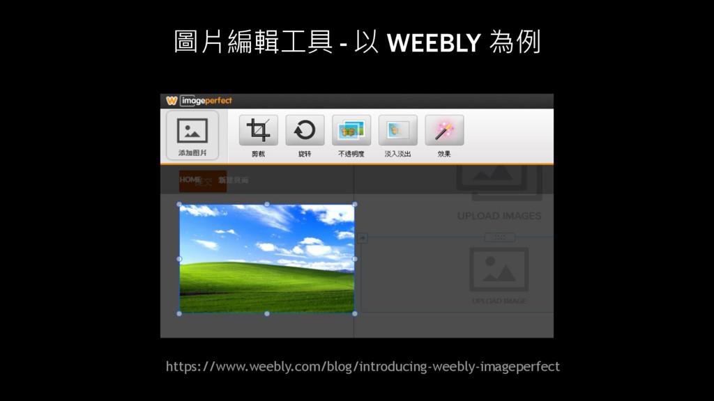 圖片編輯工具 - 以 WEEBLY 為例 https://www.weebly.com/blo...