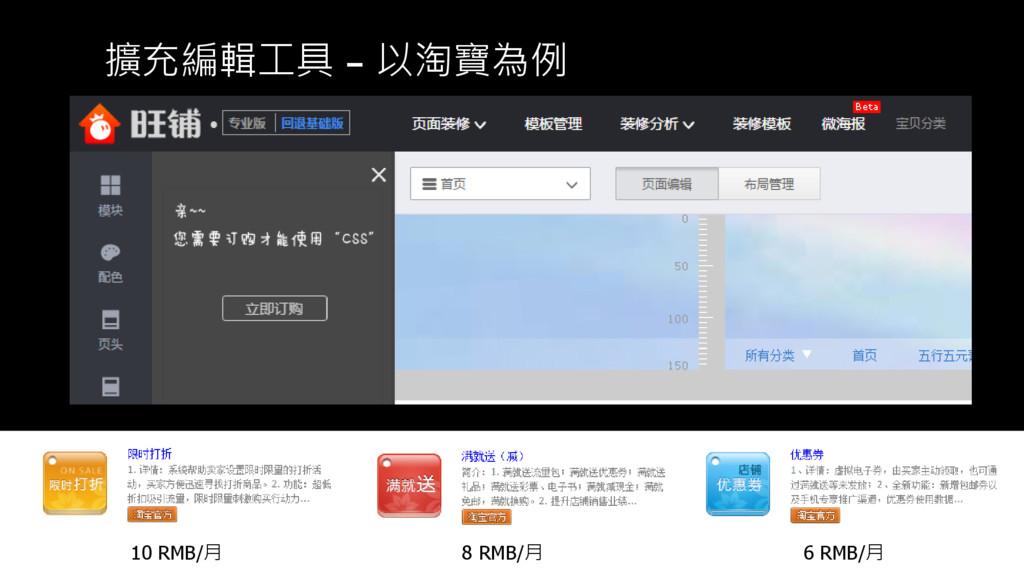 擴充編輯工具 – 以淘寶為例 8 RMB/月 6 RMB/月 10 RMB/月
