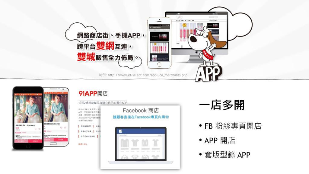 一店多開 範例: http://www.et-select.com/appluco_merch...
