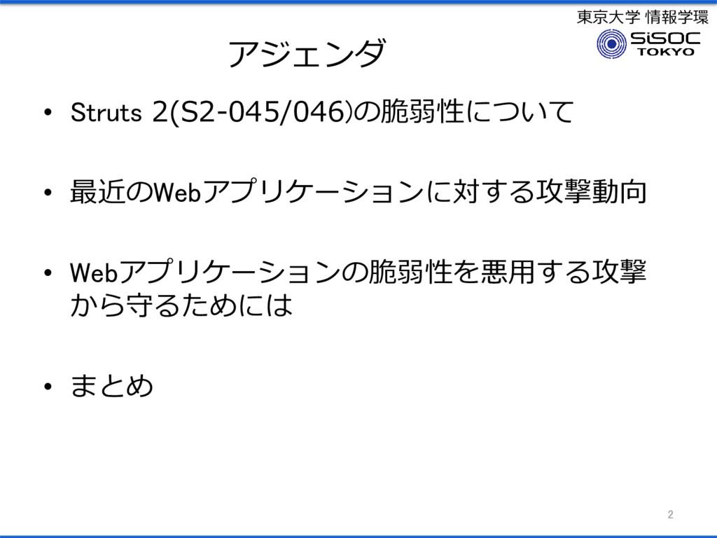 東京大学 情報学環 アジェンダ 2 • Struts 2(S2-045/046)の脆弱性につい...
