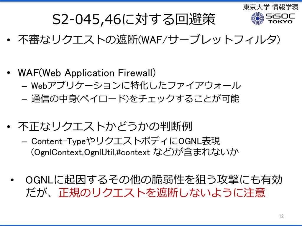 東京大学 情報学環 S2-045,46に対する回避策 • 不審なリクエストの遮断(WAF/サー...