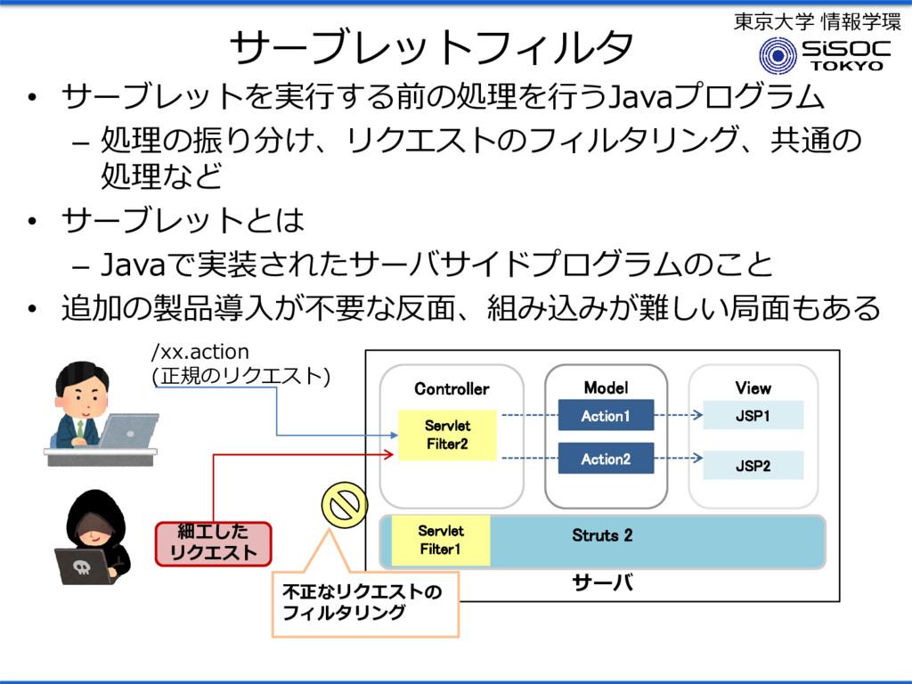 東京大学 情報学環 サーブレットフィルタ • サーブレットを実行する前の処理を行うJavaプロ...