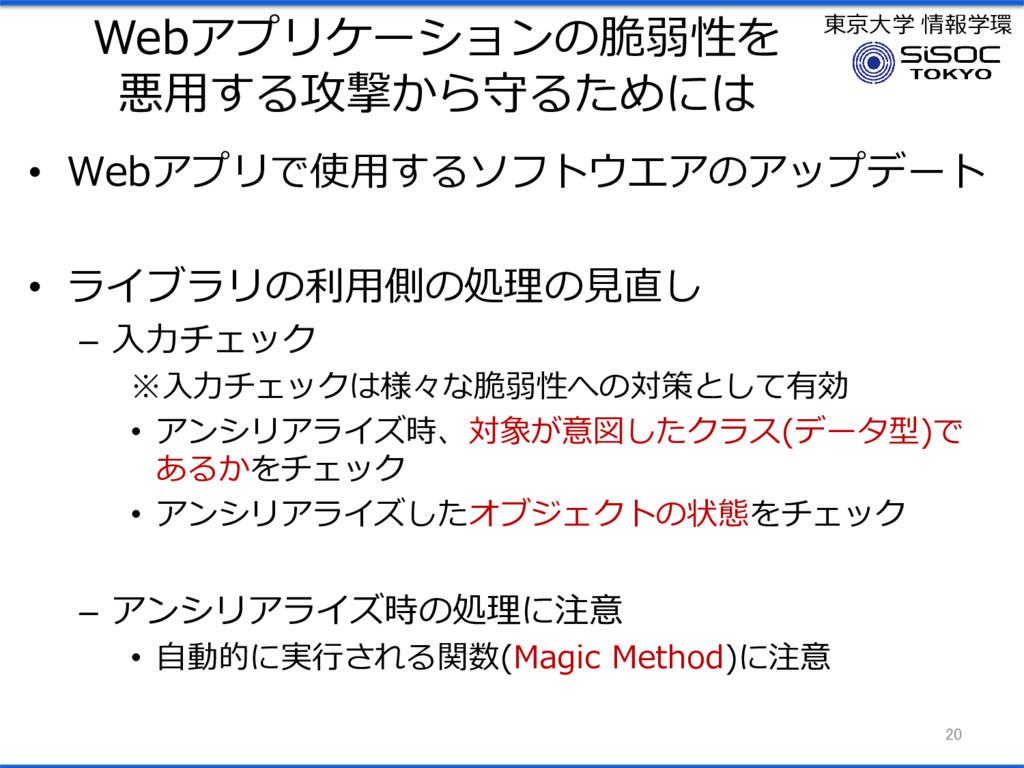 東京大学 情報学環 Webアプリケーションの脆弱性を 悪用する攻撃から守るためには • Web...