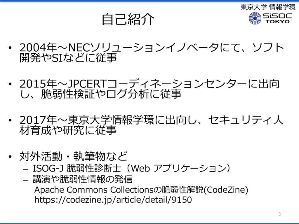 東京大学 情報学環 自己紹介 • 2004年~NECソリューションイノベータにて、ソフト 開発...