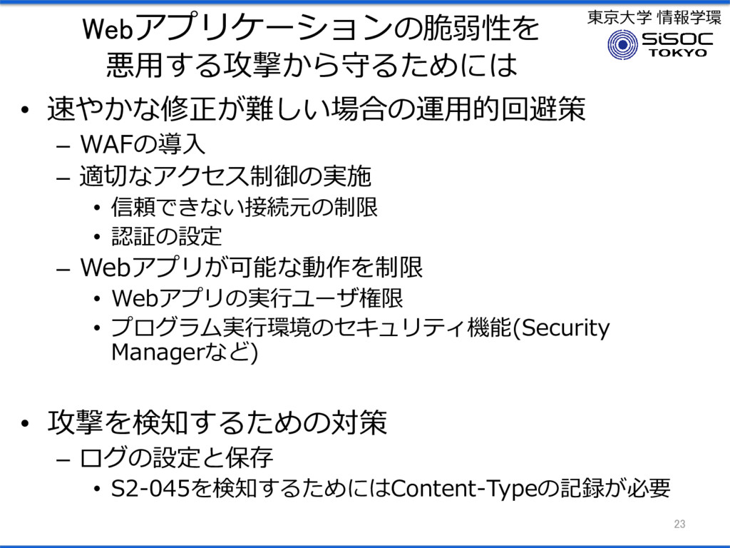 東京大学 情報学環 Webアプリケーションの脆弱性を 悪用する攻撃から守るためには • 速やか...