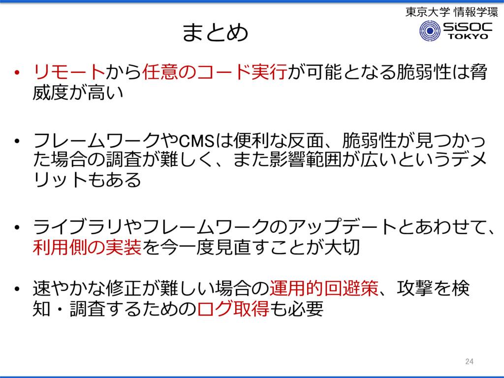 東京大学 情報学環 まとめ • リモートから任意のコード実行が可能となる脆弱性は脅 威度が高い...