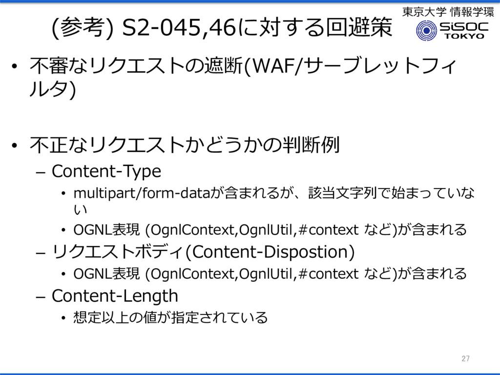 東京大学 情報学環 (参考) S2-045,46に対する回避策 • 不審なリクエストの遮断(W...