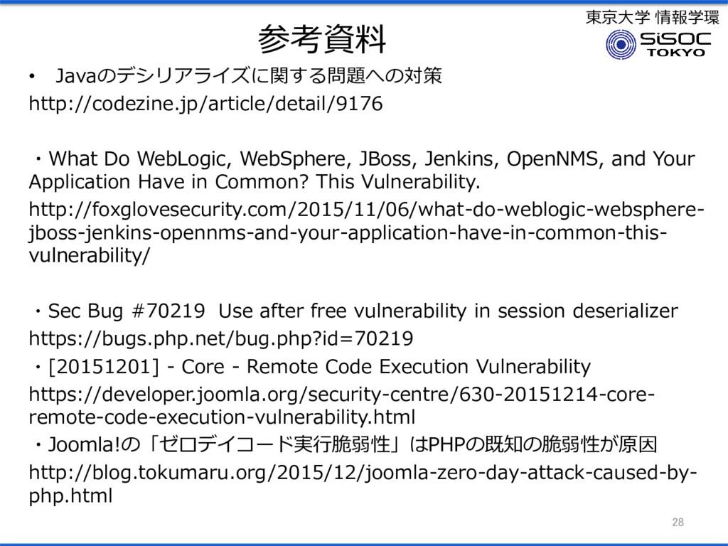 東京大学 情報学環 参考資料 • Javaのデシリアライズに関する問題への対策 http://...