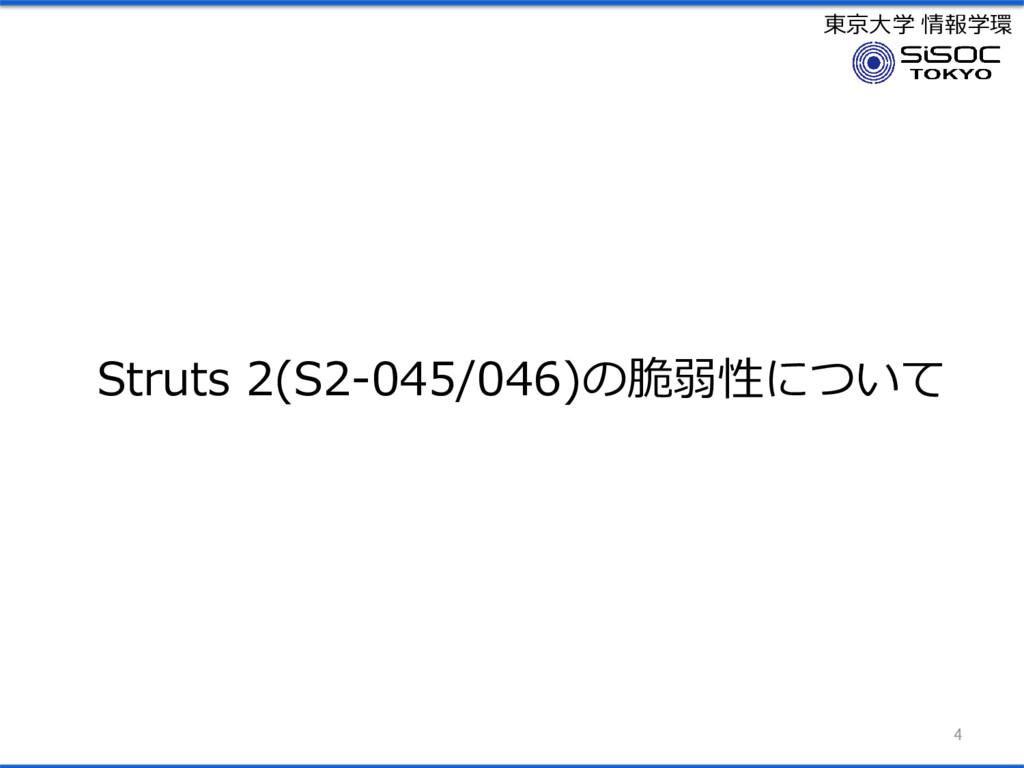 東京大学 情報学環 Struts 2(S2-045/046)の脆弱性について 4