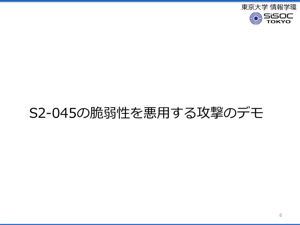 東京大学 情報学環 S2-045の脆弱性を悪用する攻撃のデモ 6