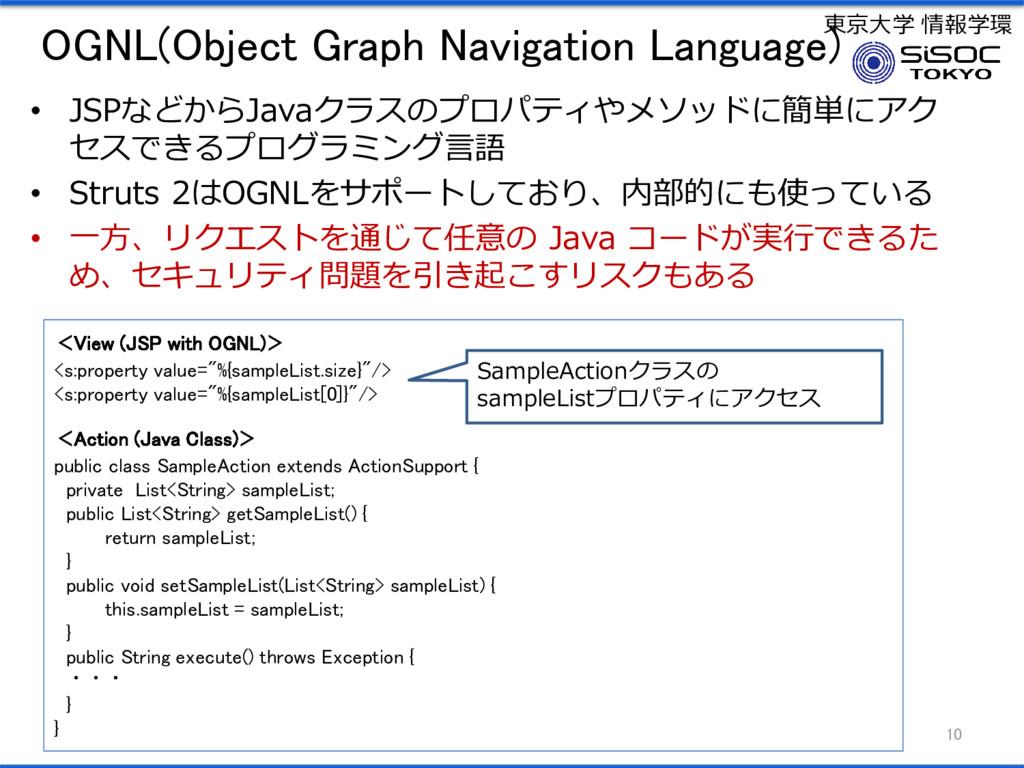 東京大学 情報学環 OGNL(Object Graph Navigation Language...