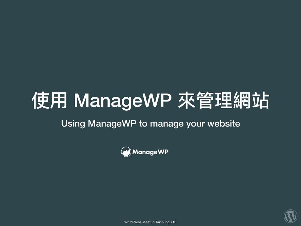使⽤用 ManageWP 來來管理理網站 Using ManageWP to manage y...