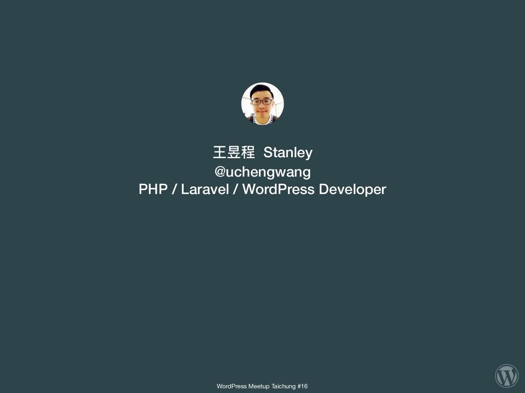 王昱程 Stanley @uchengwang PHP / Laravel / WordP...