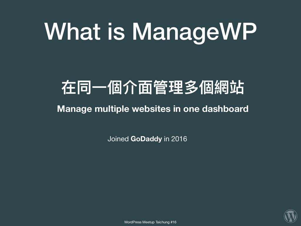 What is ManageWP 在同⼀一個介⾯面管理理多個網站 Manage multipl...