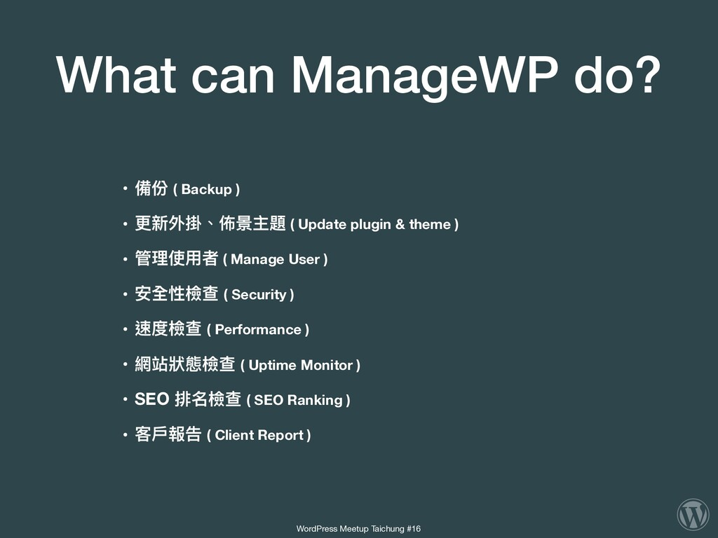 What can ManageWP do? • 備份 ( Backup ) • 更更新外掛、佈...