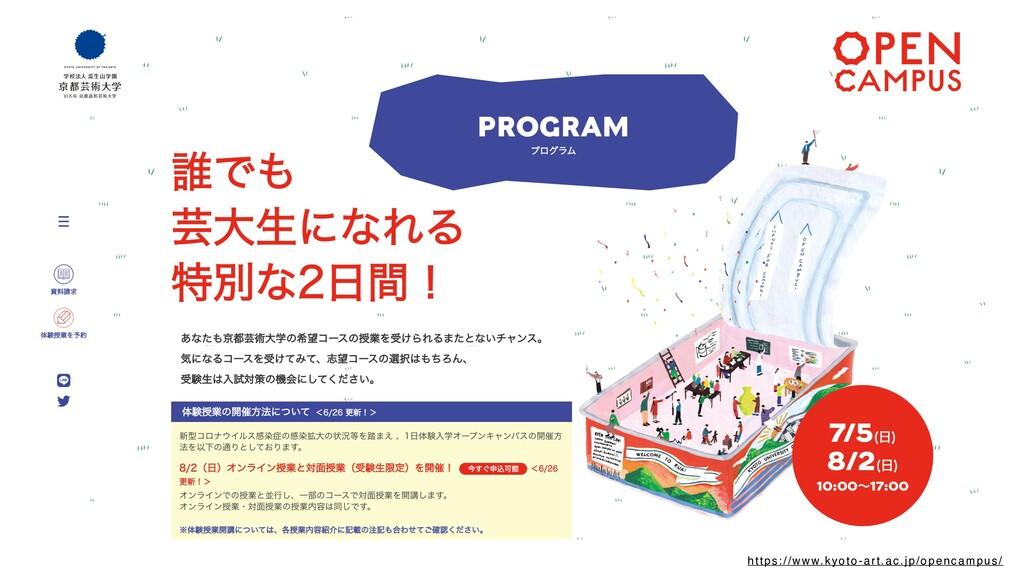 https://www.kyoto-art.ac.jp/opencampus/
